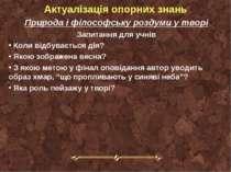 Актуалізація опорних знань Природа і філософську роздуми у творі Запитання дл...
