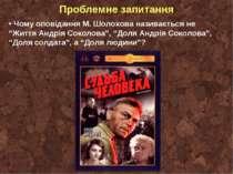 """Проблемне запитання Чому оповідання М. Шолохова називається не """"Життя Андрія ..."""