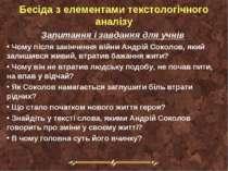 Бесіда з елементами текстологічного аналізу Запитання і завдання для учнів Чо...