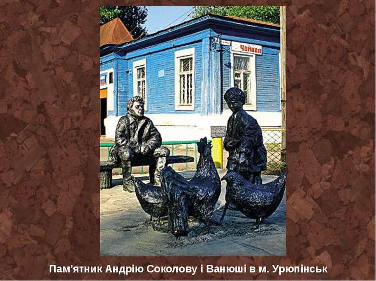 Пам'ятник Андрію Соколову і Ванюші в м. Урюпінськ