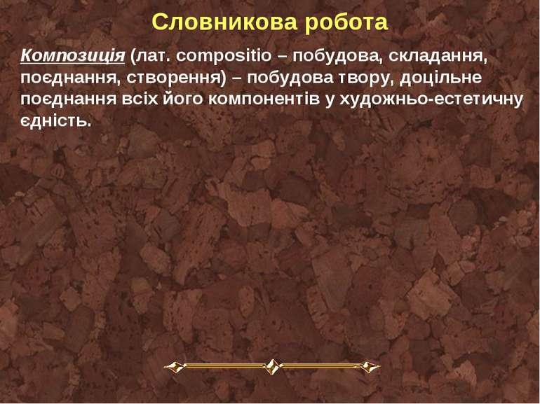 Словникова робота Композиція (лат. сompositio – побудова, складання, поєднанн...