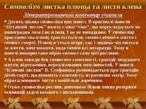 Символізм листка плюща та листя клена Літературознавчий коментар учителя Доси...