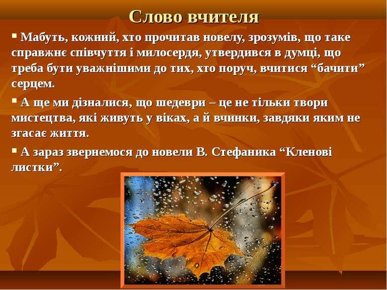 Слово вчителя Мабуть, кожний, хто прочитав новелу, зрозумів, що таке справжнє...