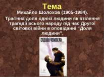 Тема Михайло Шолохов (1905-1984). Трагічна доля однієї людини як втілення тра...