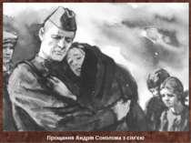 Прощання Андрія Соколова з сім'єю