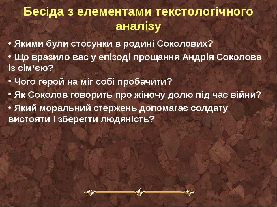 Бесіда з елементами текстологічного аналізу Якими були стосунки в родині Соко...