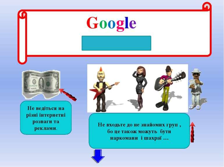 Google Не ведіться на різні інтернетні розваги та реклами. Не входьте до не з...