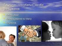 Такесичні невербальні засоби спілкування потиск руки поплескування по плечу п...