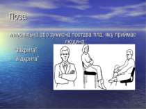 """Поза мимовільна або зумисна постава тіла, яку приймає людина: """"закрита"""" """"відк..."""