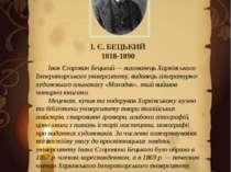 І. Є. БЕЦЬКИЙ 1818-1890 Іван Єгорович Бецький — вихованець Харківського Імпер...