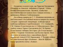 Історично склалося так, що Тарасові Григоровичу Шевченку не довелося побувати...