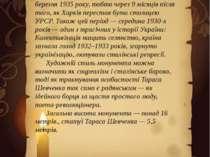 Автори пам'ятника —скульптор Матвій Манізер і архітектор Йосип Лангбард. Мону...