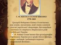 Г. Ф. КВІТКА-ОСНОВ'ЯНЕНКО 1778-1843 Григорій Федорович Квітки-Основ'яненко, н...