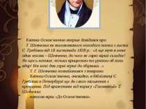 Квітка-Основ'яненко вперше довідався про Т. Шевченка як талановитого молодого...