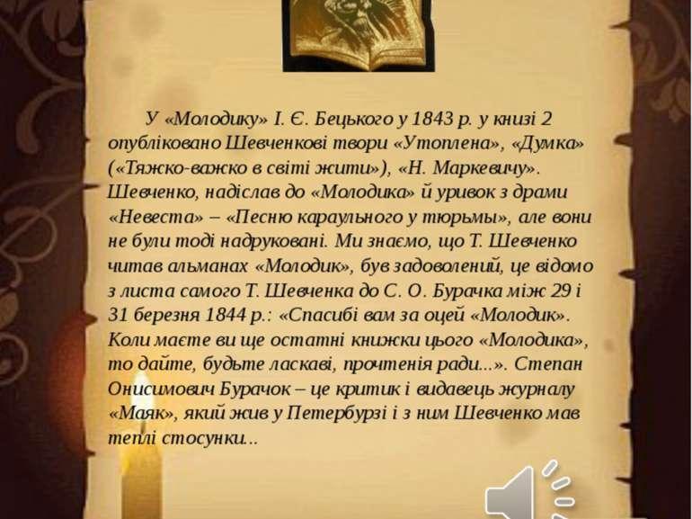 У «Молодику» І. Є. Бецького у 1843 р. у книзі 2 опубліковано Шевченкові твори...