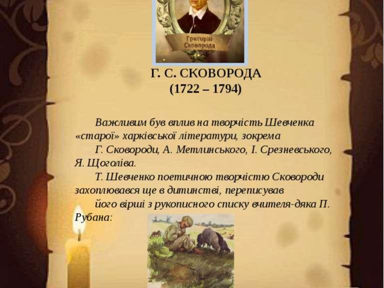 Г. С. СКОВОРОДА (1722 – 1794) Важливим був вплив на творчість Шевченка «старо...