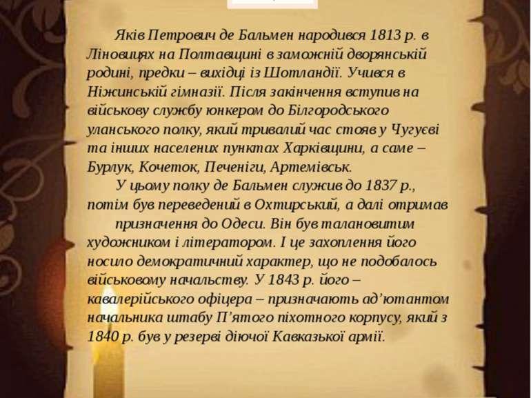 Яків Петрович де Бальмен народився 1813 р. в Ліновицях на Полтавщині в заможн...