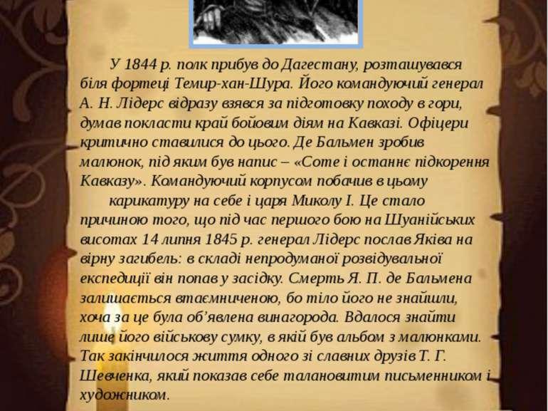 У 1844 р. полк прибув до Дагестану, розташувався біля фортеці Темир-хан-Шура....