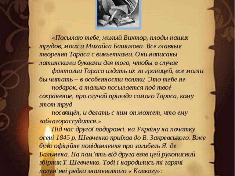 «Посылаю тебе, милый Виктор, плоды наших трудов, моих и Михайла Башилова. Все...