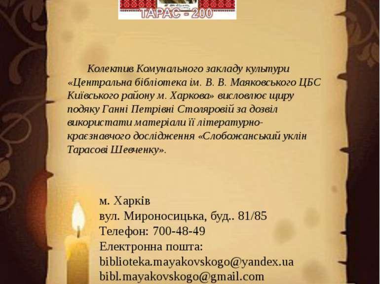 Колектив Комунального закладу культури «Центральна бібліотека ім. В. В. Маяко...
