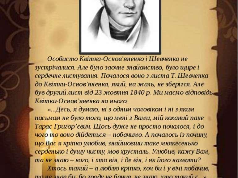 Особисто Квітка-Основ'яненко і Шевченко не зустрічалися. Але було заочне знай...