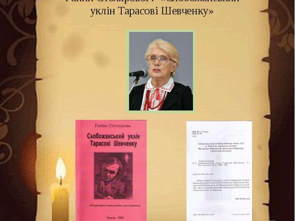 За матеріалами літературно-краєзнавчого дослідження Ганни Столярової : «Слобо...