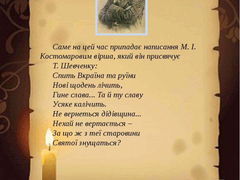 Саме на цей час припадає написання М. І. Костомаровим вірша, який він присвяч...