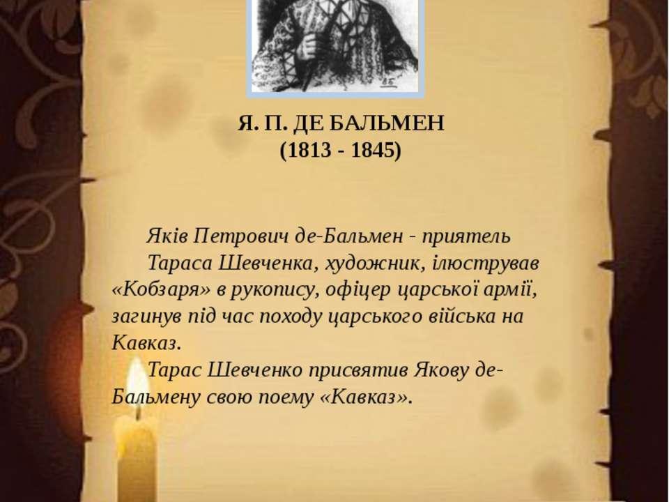 Я. П. ДЕ БАЛЬМЕН (1813 - 1845) Яків Петрович де-Бальмен -приятель Тараса Шев...