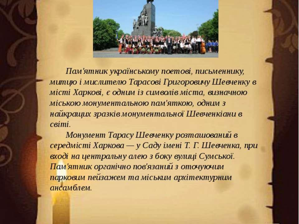 ПАМ᾿ЯТНИК Т. Г. ШЕВЧЕНКУ В ХАРКОВІ Пам'ятник українському поетові, письменник...