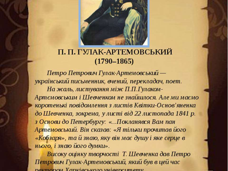 П. П. ГУЛАК-АРТЕМОВСЬКИЙ (1790–1865) Петро Петрович Гулак-Артемовський — укра...