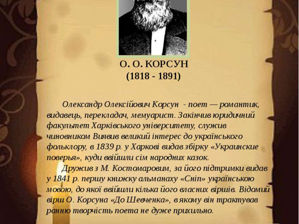 О. О. КОРСУН (1818 - 1891) Олександр Олексійович Корсун - поет — романтик, в...