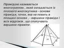 Пірамідою називається многогранник , який складається із плоского многокутник...