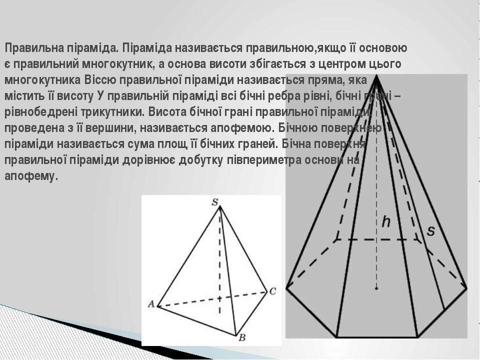 Правильна піраміда. Піраміда називається правильною,якщо її основою є правиль...