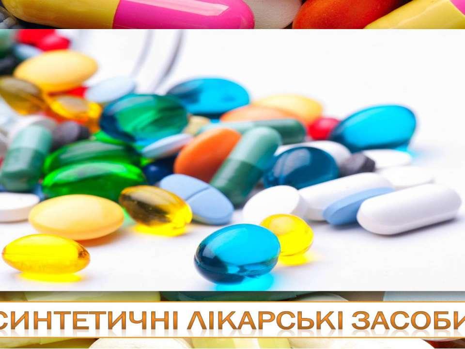 Синтетичні лікарські препарати анальгетики