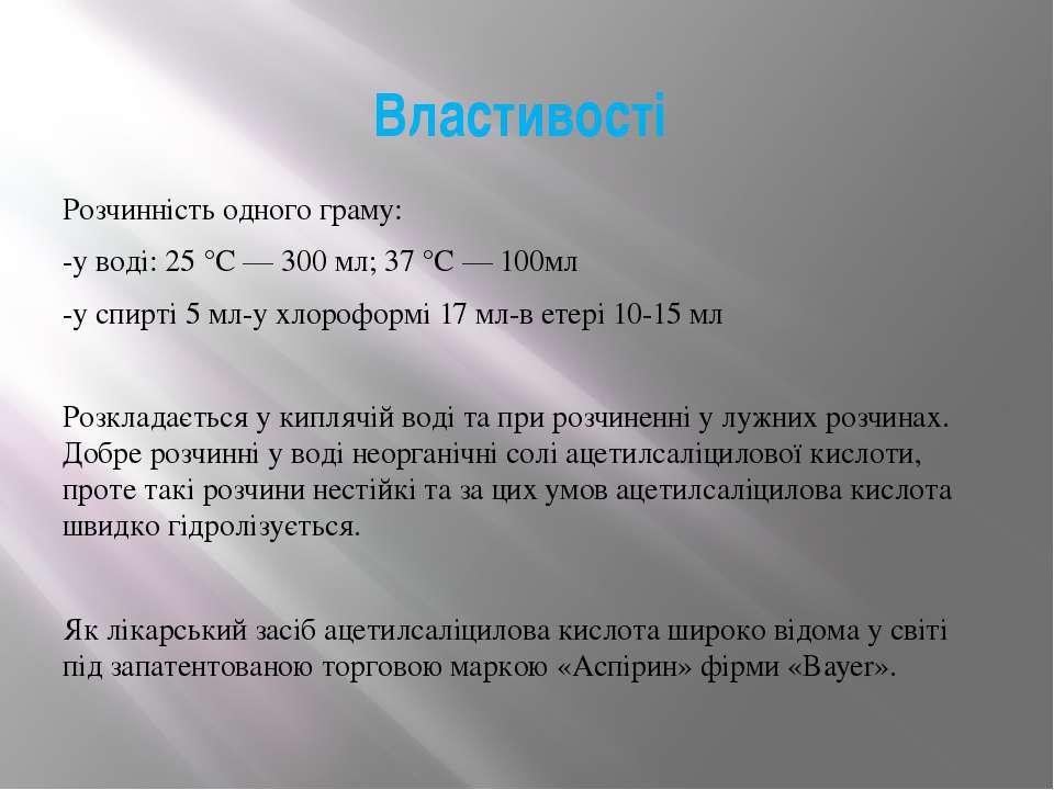 Властивості Розчинність одного граму: -у воді: 25 °C — 300 мл; 37 °C — 100мл ...