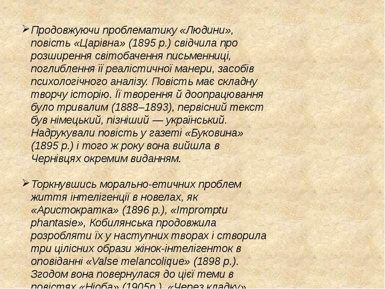 Продовжуючи проблематику «Людини», повість «Царівна» (1895р.) свідчила про р...