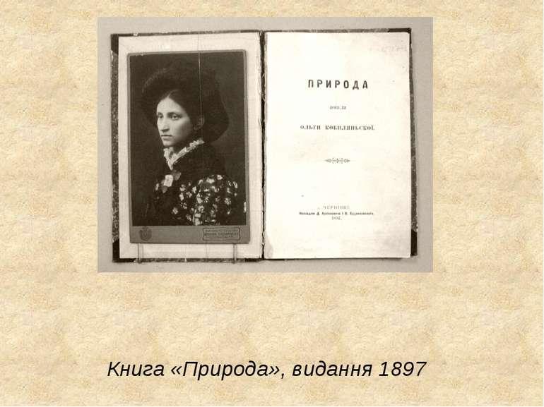 Книга «Природа», видання 1897