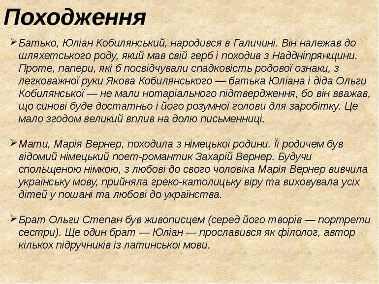 Походження Батько, Юліан Кобилянський, народився в Галичині. Він належав до ш...