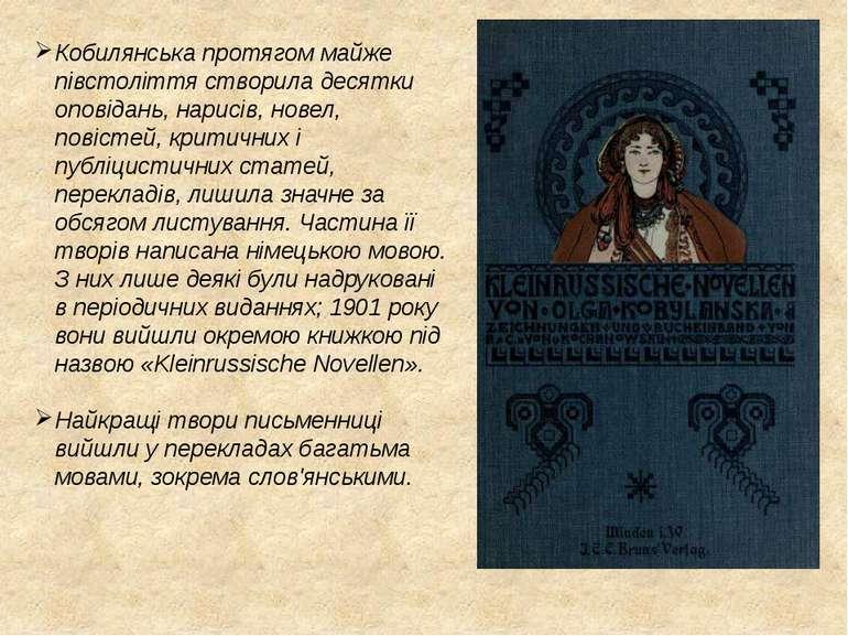 Кобилянська протягом майже півстоліття створила десятки оповідань, нарисів, н...
