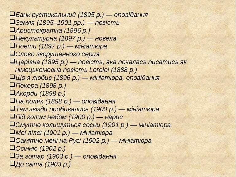 Банк рустикальний (1895р.)— оповідання Земля(1895–1901рр.)— повість Арис...