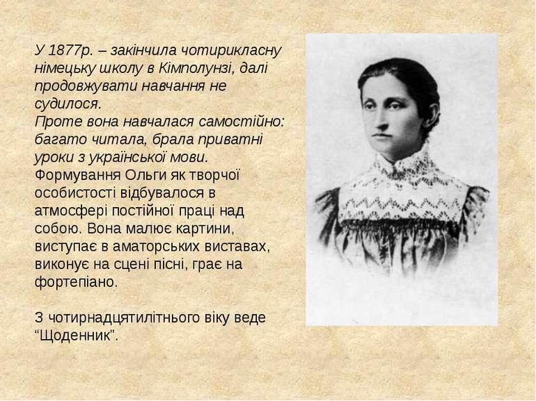 У 1877р. – закінчила чотирикласну німецьку школу в Кімполунзі, далі продовжув...