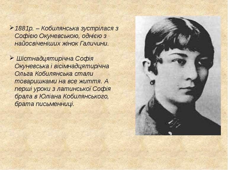 1881р. – Кобилянська зустрілася з Софією Окуневською, однією з найосвіченіших...