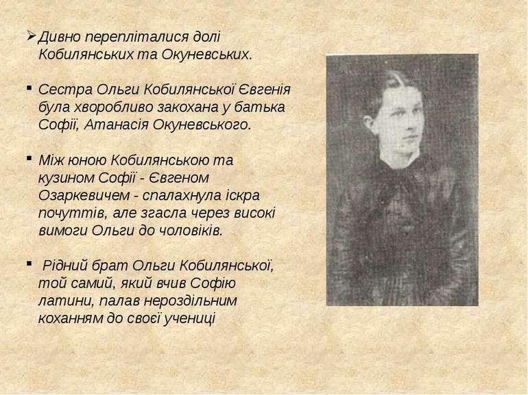 Дивно перепліталися долі Кобилянських та Окуневських. Сестра Ольги Кобилянськ...