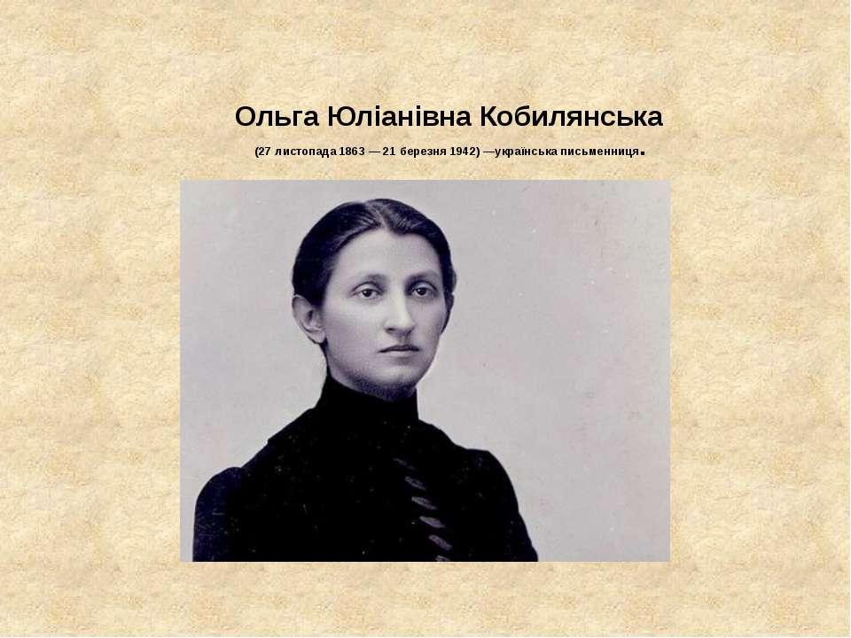 Ольга Юліанівна Кобилянська (27 листопада 1863 — 21 березня 1942) —українська...