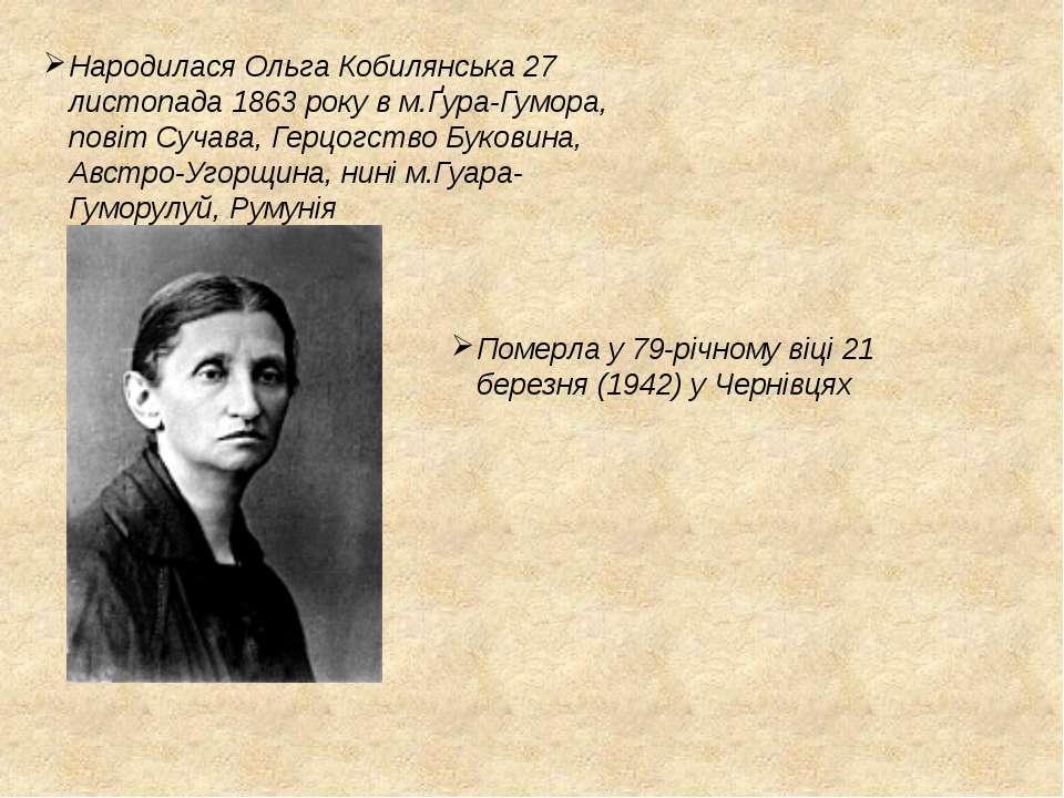 Народилася Ольга Кобилянська 27 листопада 1863 року в м.Ґура-Гумора, повіт Су...