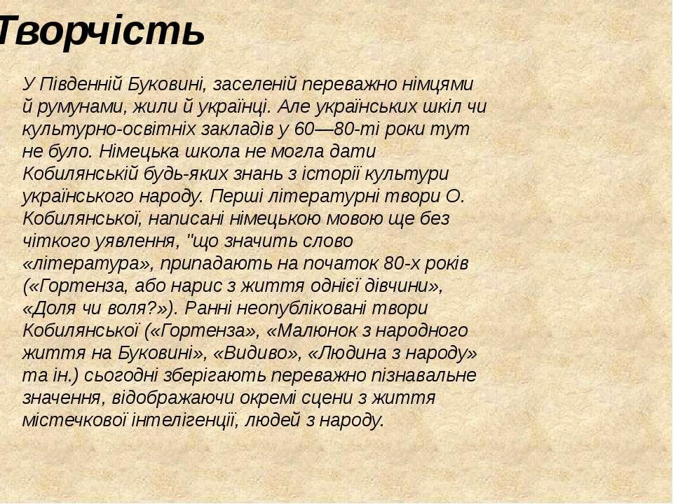 Творчість У Південній Буковині, заселеній переважно німцями й румунами, жили ...