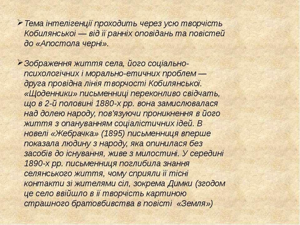 Тема інтелігенції проходить через усю творчість Кобилянськоі— від її ранніх ...