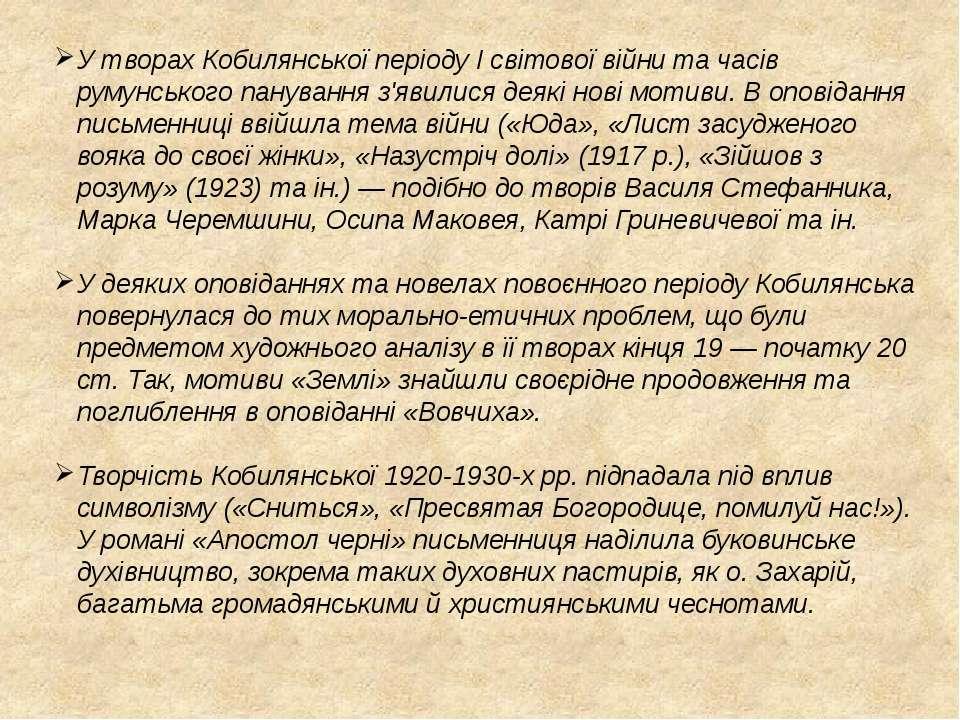 У творах Кобилянської періодуІ світової війнита часів румунського панування...