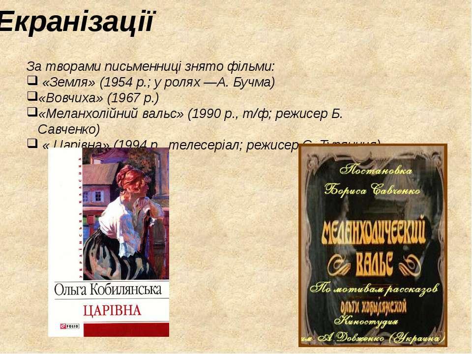 Екранізації За творами письменниці знято фільми: «Земля» (1954р.; у ролях—А...