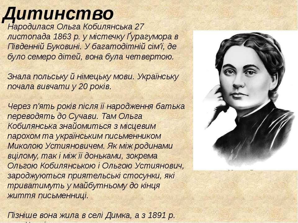 Дитинство Народилася Ольга Кобилянська 27 листопада 1863 р. у містечку Ґурагу...